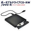 USB2.0外付けポータブルCD-RW DVD-ROMドライ...