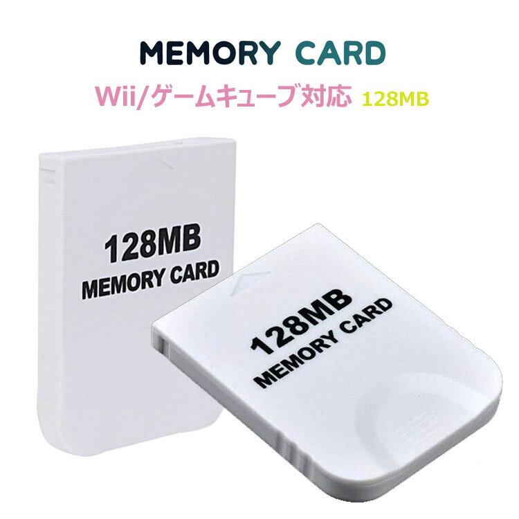 【メール便 送料無料】大容量【2043ブロック/128MB】Wii/ゲームキューブ対応 メモリーカード【ホワイト】