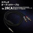 3.5mm ステレオミニプラグ to 2RCA(赤/白) 変換 ステレオオーディオケーブル 金メッキ ミニプラグオーディオケーブル 音声出力分岐 RCAケーブル-ブラック(1M) 2