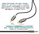 3.5mm ステレオミニプラグ to 2RCA(赤/白) 変換 ステレオオーディオケーブル 金メッキ ミニプラグオーディオケーブル 音声出力分岐 RCAケーブル-ブラック(1M) 3