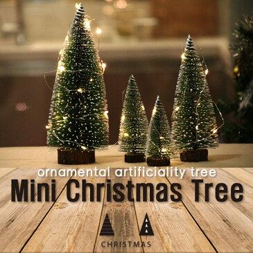 5個セット、ミニクリスマスツリー卓上ミニクリスマスツリー クリスマス雑貨 10cm,15cm,20cm,25cm,30cm (※LEDランプを一緒に同封し致します。)