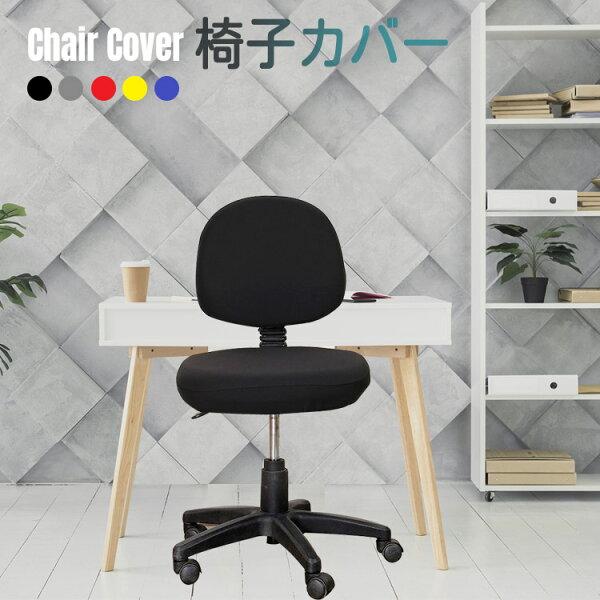 オフィスチェアカバー椅子カバーオフィス用事務椅子チェアカバー伸縮素材着脱簡単洗濯 背もたれ部分と座面部分のカバー1枚づつで1セッ