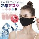 冷感 マスクアイスシルククールマスク夏用 涼しい ひんやり速乾 接触冷感 洗える熱中症対策 クールマスクUVカット 繰り返し使える マスク 抗菌 消臭 防汚 暑い季節を快適に (3枚セット)