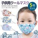 子供用 クール マスク マスク こども 夏用マスク 冷感マスクUVカット 紫外線カット 防塵 日焼け防止 ウィルス対策 花粉対策 細菌 飛沫感染 夏用向け ひんやり 涼しい おしゃれ シンプル 吸水速乾素材 調整可能(5枚セット)