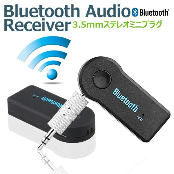メール便 Bluetoothレシーバーオーディオレシーバー無線受信機3.5mmステレオミニプラグ接続ワイヤレススピーカーアクセ