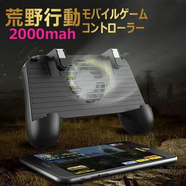 荒野行動 コントローラー PUBG コントローラー 射撃ボタン 荒野行動 モバイルゲームコントローラー 冷却ファン 2000mAh 内蔵式バッテリー付き スマホ用ゲームパッド 押しボタン&クリックセット一体式 最新