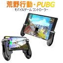 荒野行動 PUBG mobile コントローラ タブレット スマホ ゲームパッド 位置調整可能 一体式 ゲームコントローラー 押し式 射撃ボタン 高感度 高速射撃 (2個セット)iPad/iPhone/Android 各種ゲーム対応