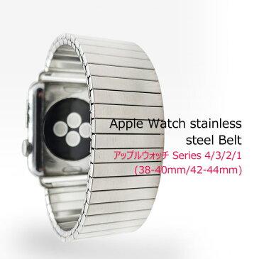Apple Watch バンドステンレス 伸縮 腕時計バンド 交換用アップルウォッチ 交換ベルト 艶消し加工 ビジネス メンズ
