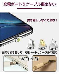 【メール便送料無料】1m丸型急速充電データ転送QC3.09V対応マグネット脱着式充電ケーブルマグネットケーブル360度磁石方向自由コネクタ脱着充電ケーブルiPhoneXMicroUSBLightningType-CスマホスマートフォンAndroidiPhone
