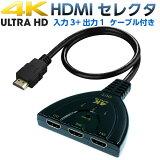 【メール便 送料無料】HDMI セレクター 切替器 HDMIケーブル HDMI切替器 HDMI 切替機 ケーブル 付き 高画質 4K 3D 対応 3ポート 3入力 1出力 電源不要 AVセレクター ブルーレイ ゲーム PS4 パソコン テレビ モニター
