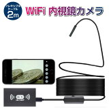 【宅配便 送料無料】wifi 内視鏡型 ワイヤレス 内視鏡 カメラ 1200p フレキシブル ケーブル 2m 形状記憶 スマホで見れる マイクロスコープ スマホ スコープ wifi接続 iPhone Android LED ライト 6灯 ペット 顕微鏡