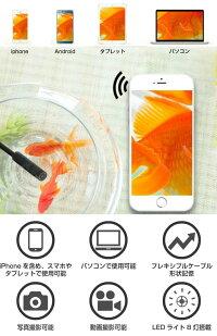 [宅配便送料無料]wifi内視鏡型カメラワイヤレス内視鏡カメラ1200pフレキシブルケーブル2m形状記憶使いやすいスマホで見れるマイクロスコープスマホスコープwifi接続iPhoneAndroidLEDライト6灯ペット顕微鏡簡単操作楽々