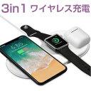 3台同時充電可能な薄型シンプルデザイン、これぞまさにApple未発売のAirPowerだ!『薄型 3in1 ワイヤレス充電器』