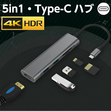 5in1 Type-C ハブ 変換アダプター HDMI出力 USB3.0 2ポート マイクロSD カード SD カードリーダー タイプC ドッキングステーション MacBook pro Macbook Air【メール便 送料無料】
