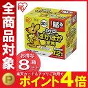 【240枚入り(1枚あたり約19.1円】貼るカイロ ぽかぽか...
