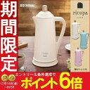 【200円クーポン発行】ricopa 電気ケトル IKE-R...