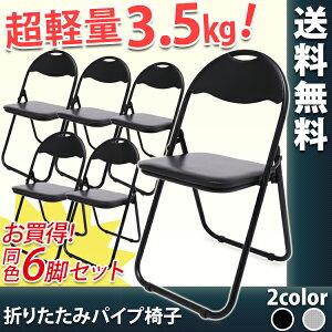 折りたたみ パイプ椅子