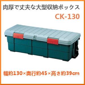 収納ボックス RVBOX カートランク大型 CK-130 送料無料 アイリスオーヤマ 軽トラ 大型収納 固定ベルト付き 南京錠取付可 鍵 ワゴン車 荷台 ワンボックスカー RVボックス コンテナボックス RVBO