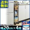 【幅20cmタイプ】メタルスリムMK-2008N(棚板4枚)【0530in_ba】