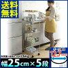 【幅25cmタイプ】メタルスリムMK-2512N(棚板5枚)【0530in_ba】