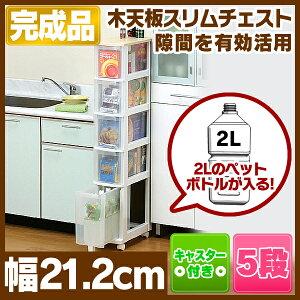 ウッドトップキッチンチェストKC-041Vホワイト/ペアー