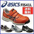 アシックス セーフティシューズ FIS41L ウィンジョブ41L ローカット マジック 【asics 安全靴アシックス 安全靴 作業 保護 セーフティシューズ シューズ 靴】【TC】 【TN】