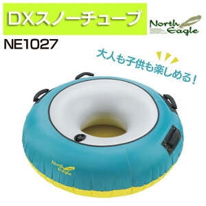 【送料無料】ノースイーグル DXスノーチューブ NE1027【TC】【NW】【取寄品】【雪遊び ソリ】 10