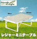 ノースイーグル イーグルミニテーブルNeo NE395【TC...