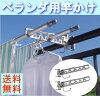 ベランダ用竿かけBS-2シルバー【RCP】[DGYS]