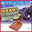 軽量 除雪スコップ ポリカスコップ 送料無料 着脱式 スコップ ショベル シャベル 雪かき 除雪 除...