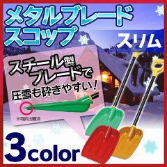 【即納】【除雪スコップ】メタルブレードスコップ スリムセット品 オレンジ・グリーン・レッド ア…