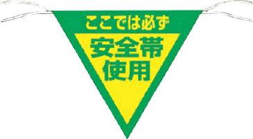 【つくし】つくし 三角旗標識 「ここでは必ず安全帯使用」 655[つくし 安全用品環境安全用品標識・標示標示旗]【TN】【TC】