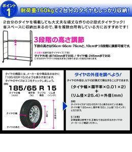2段式タイヤラック送料無料タイヤラックカバー付き2段式タイヤラック二段式タイヤラックキャスター付き8本タイヤ収納保管タイヤ8本収納2台分車【D】【予約】