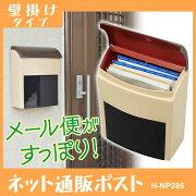 郵便受け アイリスオーヤマ ボックス