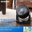 【即納】コンパクトサーキュレーター 〜8畳 固定タイプ PCF-HD15N-W・PCF-HD15N-B送料無料 アイリスオーヤマ 扇風機 せんぷうき 静音 静音タイプ 送風 冷風 空気循環 節電 ファン 空気 アイリス おしゃれ シンプル 夏 ホワイト ブラック