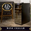 S]ミラーガラス 1ドア 12本ワインセラー APWC-35C 送料無料 ワインセラー 12本 温度設定 ワインクーラー 日本酒セラー ワイン冷蔵庫 ワイン収納 おしゃれ デザイン インテリア ミラーガラス 1ドア ペルチェ冷却方式 UVカット【D】