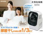 衣類乾燥機 カラリエ ホワイト IK-C500 アイリスオーヤマ メーカー1年保証 衣類乾燥 小型 温風 部屋干し 干し 物干し サーキュレーター 首振り タイマー付き 短時間 静音 湿気対策 節電室内 屋外 コンパクト グッズ一人暮らし