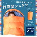 最安値に挑戦★ シュラフ 寝袋 封筒 枕付き E200 寝袋...
