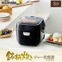 【あす楽】炊飯器 3合 RC-MC30 炊飯器 アイリスオー...