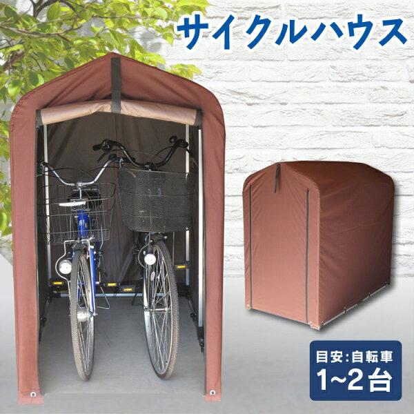 5%オフクーポン有 サイクルハウスおしゃれ1〜2台用ACI-2SBRサイクルガレージサイクルポート物置自転車バイク1台2台自転車