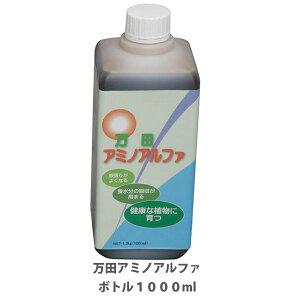 万田アミノアルファ 1L
