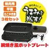 網焼き風ホットプレート(3枚)EHP-4330T[アイリスオーヤマ]【RCP】ホットプレート[KDYS]