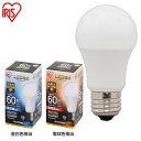 LED電球 E26 60W 電球色 昼白色 昼光色 アイリス...