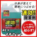 【送料無料】【4本セット】速効除草剤 4L SJS-4L ア...