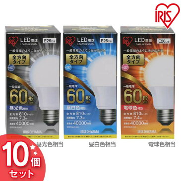 送料無料 【10個セット】LED電球 E26 全方向 60形相当 LDA7D-G/W-6T4(昼光色)・LDA7N-G/W-6T4(昼白色)・LDA7L-G/W-6T4(電球色) アイリスオーヤマ