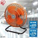 工業扇風機 工業扇 KF-431K 据え置き型 業務用 アイ...