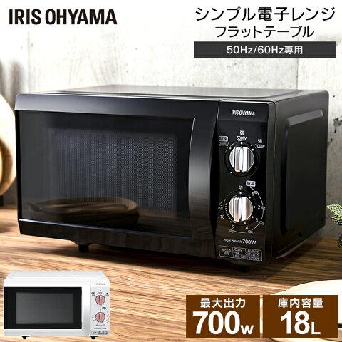 電子レンジ フラットテーブル 18L PMB-F185 IMB-F184 電子レンジ アイリスオーヤマ 横開き レンジ 700W 解凍 解凍 タイマー付き タイマー あたため 温め 一人暮らし 1人暮らし 新生活 50Hz 東日本 60Hz 西日本 ホワイト ブラック