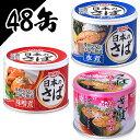 【48缶セット】サバ缶 190g 水煮 味噌煮 梅しそ サバ