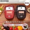 炊飯器 5.5合 IH RC-IH50 炊飯器 一人暮らし アイリスオーヤマ IHジャー炊飯器 IH
