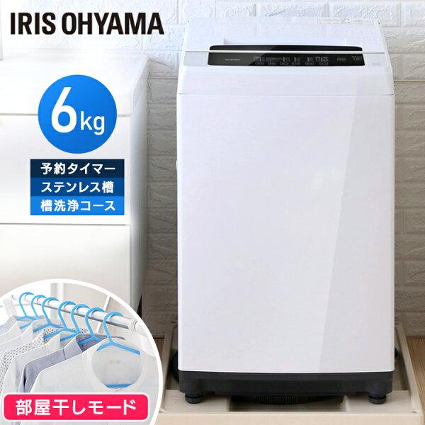 洗濯機6.0kgIAW-T602E洗濯機小型全自動洗濯機全自動6.0kg洗濯一人暮らしひとり暮らし単身新生活部屋干し1人2人コン